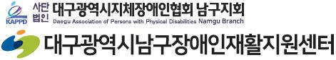 대구광역시남구장애인재활지원센터